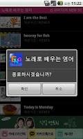 Screenshot of 노래로 배우는 영어
