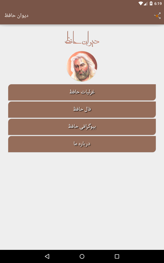 ‫دیوان حافظ صوتی‬‎- screenshot