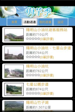 竹子湖海芋季- screenshot