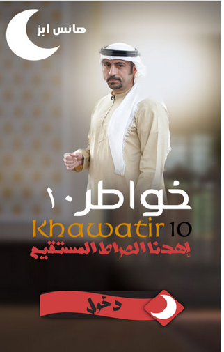 خواط ر10 khawater