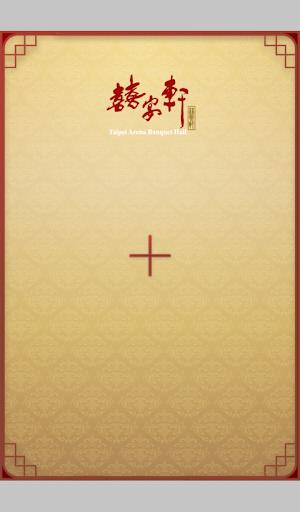 【免費攝影App】囍宴軒-APP點子