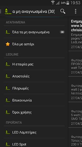 LedLine.gr Official App