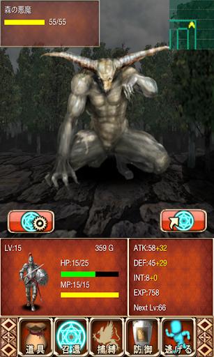 RPG迷宮の覇者