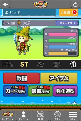 大乱闘UTOPIA2-無料で登録不要のアバター対戦バトル