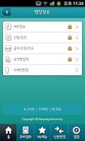 Screenshot of 한양대학교 모바일 스마트캠퍼스