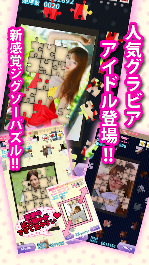 Love Puzzle- screenshot