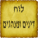 Hebrew Dinim calendar logo