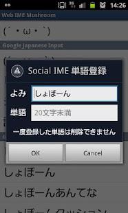 Web IME Mushroom- screenshot thumbnail