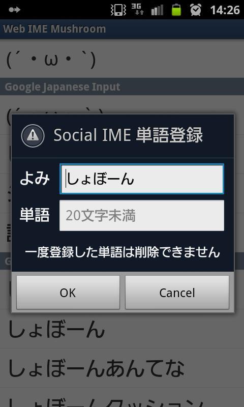 Web IME Mushroom- screenshot