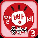 수퍼맘 박현영의 말문이 빵 터지는 세 마디 중국어 3권