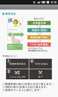 Screenshot of GoGo英会話 とっさの一言2 前編