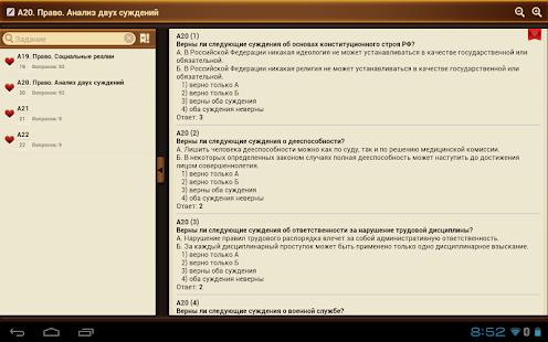 玩教育App|ЕГЭ 2014. Обществознание免費|APP試玩