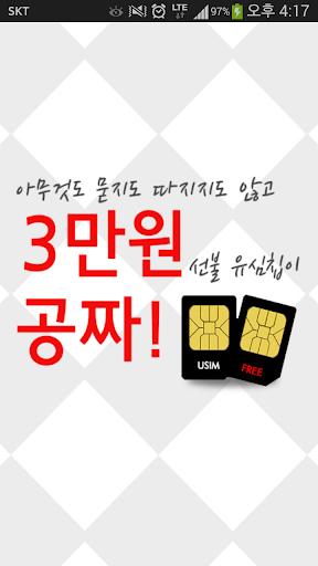 KT 3만원 현금 무료 선불 유심 지급 이벤트