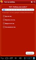 Screenshot of Тест на любовь