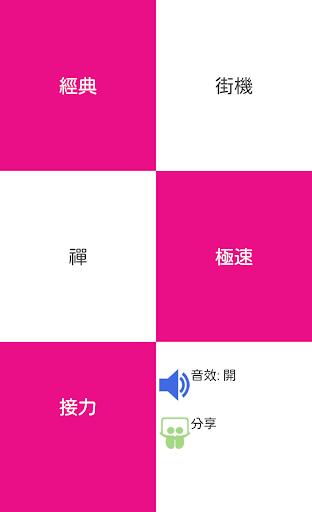 踩出你的 動漫音樂 校園偶像(L-Live)編