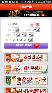 토정비결 - 2014년 정통 최신판