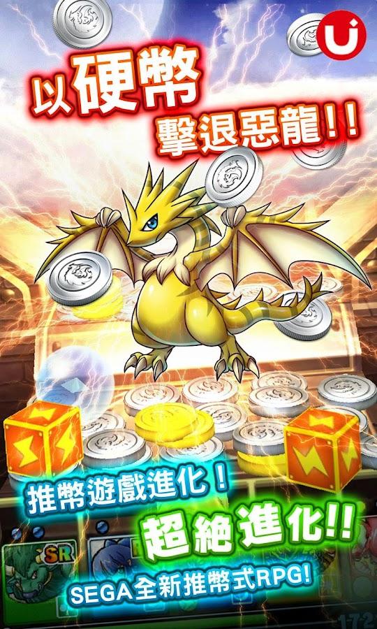 龍族金幣 - screenshot