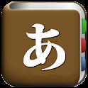 일본어 한방 검색 icon
