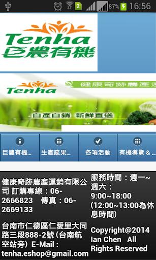 台南市巨農有機農場