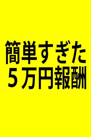 簡単すぎた5万円報酬