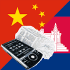 Khmer Chinese Dictionary icon