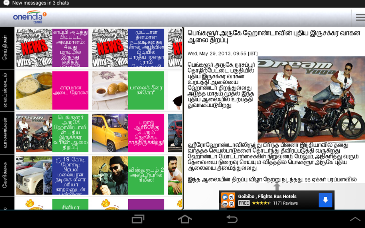 Oneindia Tamil News - screenshot