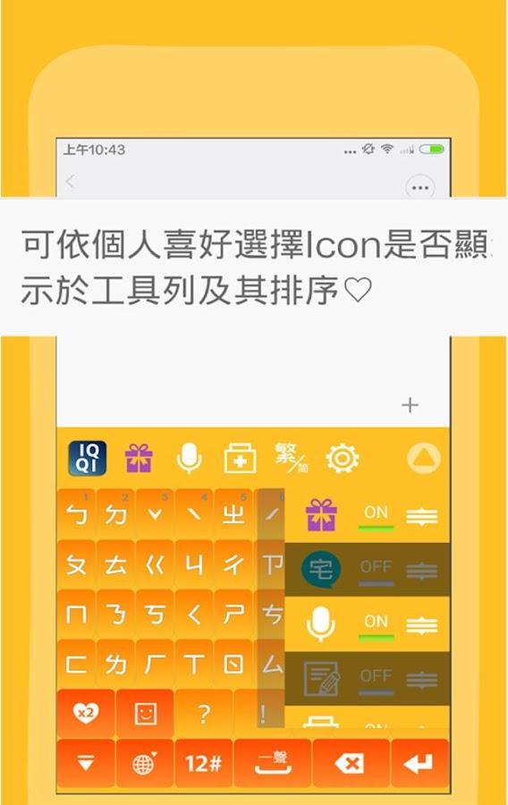 IQQI 快注音:自訂可愛底圖,最適合台灣人的輸入法-含倉頡 - 螢幕擷取畫面