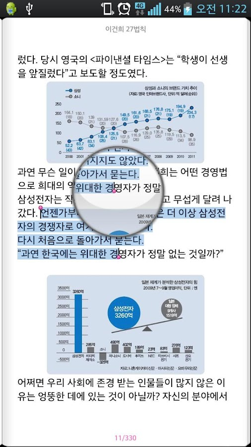 U+북마켓 [초고속 이북/만화 업데이트~!] - screenshot