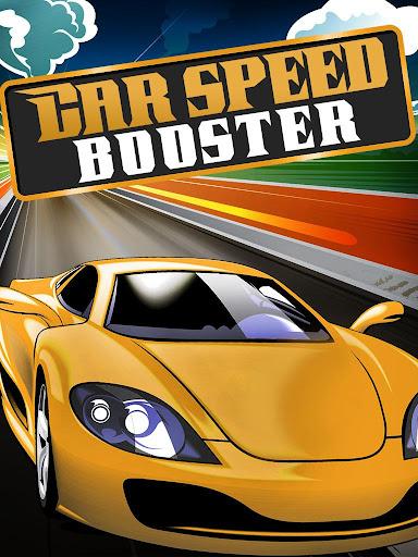 車のスピードブースター