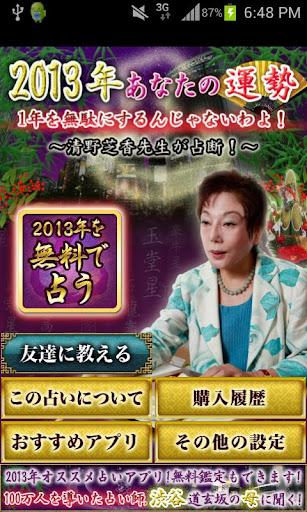 【2013年あなたの運勢】今年のあなたの1年~渋谷道玄坂の母
