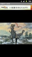 Screenshot of Dinosaur Pictures