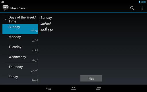 玩免費通訊APP|下載Libyan Basic Phrases app不用錢|硬是要APP