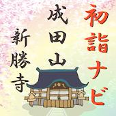 初詣ナビ ~成田山新勝寺~