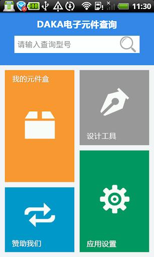 [韓文] 實用:首爾大學韓國語app – I am mian. 造咖