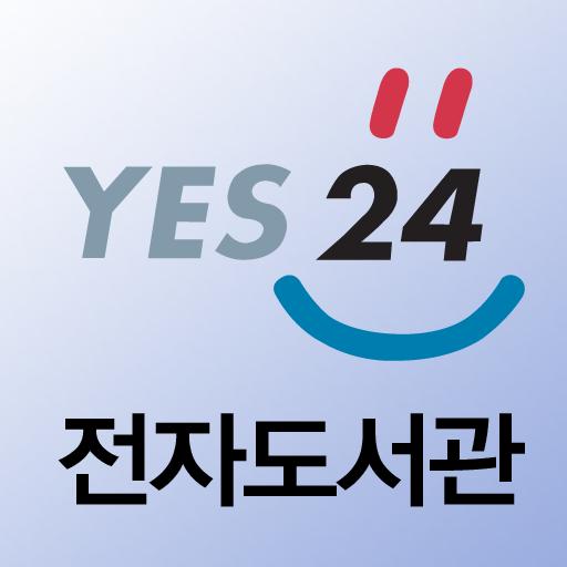 예스24 전자도서관 生活 App Store-愛順發玩APP