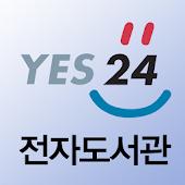 예스24 전자도서관