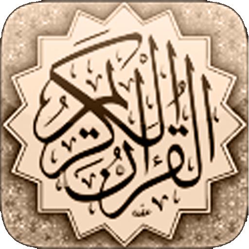 al moshaf alkarim gratuit pour pc