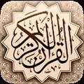 القرآن كامل بدون انترنت download