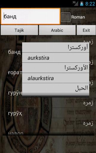 Arabic Tajik Dictionary