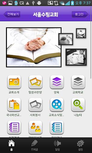 서울수림교회