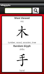 Learn Chinese Characters- screenshot thumbnail