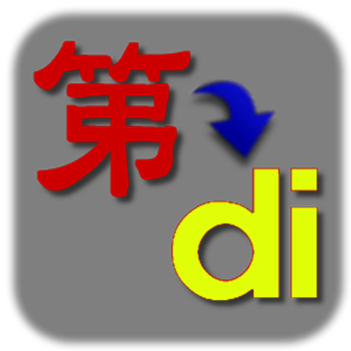 Convert Simplified to Pinyin 工具 App LOGO-APP開箱王
