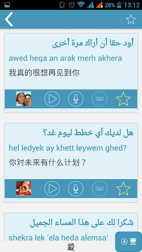 阿拉伯语:交互式对话 - 学习讲 -门语言 教育 App-癮科技App