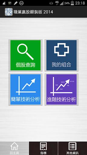 職業贏股 銀裝版 2014 免月費 香港股票技術財經資訊分析