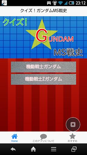 クイズ!ガンダムMS戦史