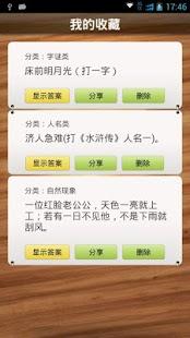 玩娛樂App|瘋狂猜謎語免費|APP試玩