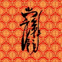 Chinese Spells icon