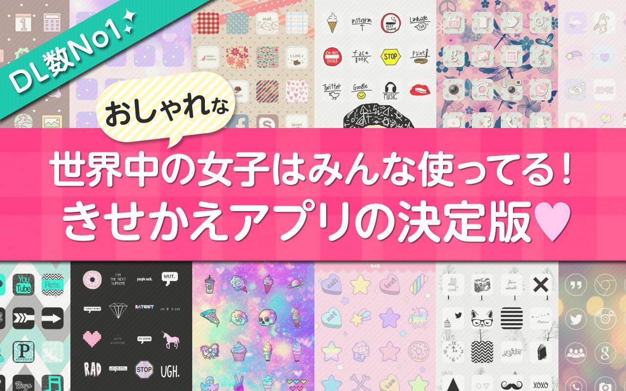 可愛い壁紙 アプリ