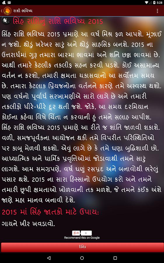 far, gujarat samachar varshik rashi bhavishya 2015 not having the