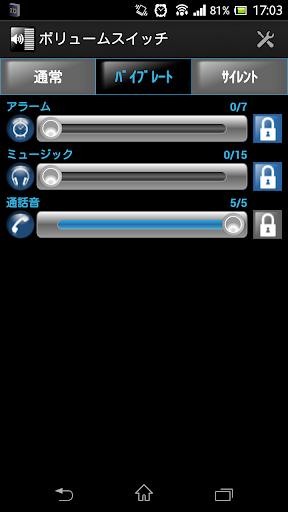 【免費工具App】Simple Volume Switch & Lock-APP點子